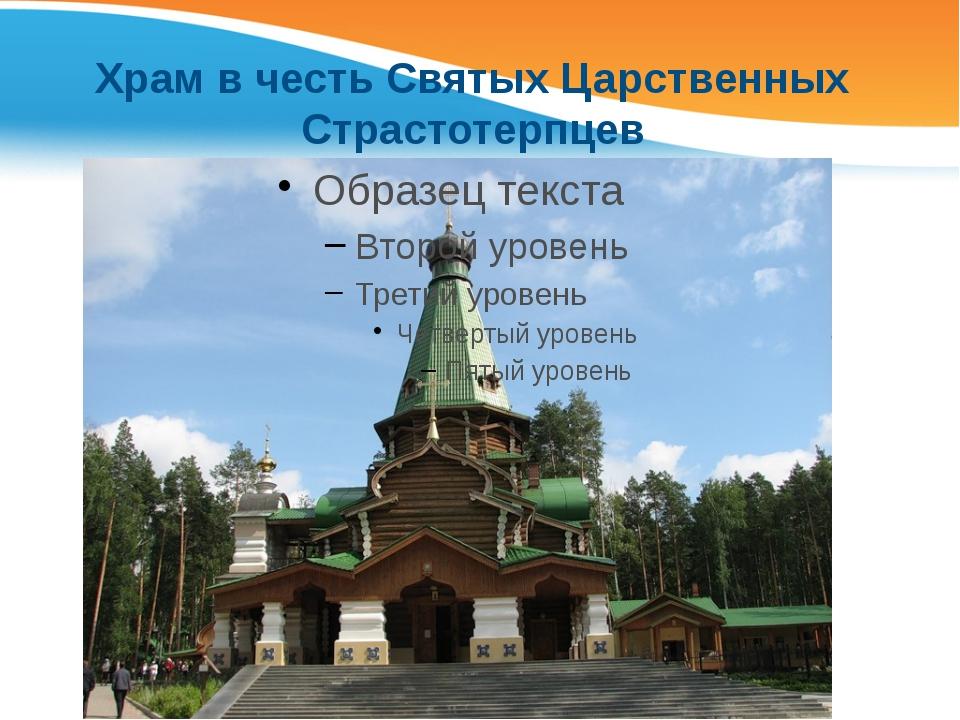 Храм в честь Святых Царственных Страстотерпцев