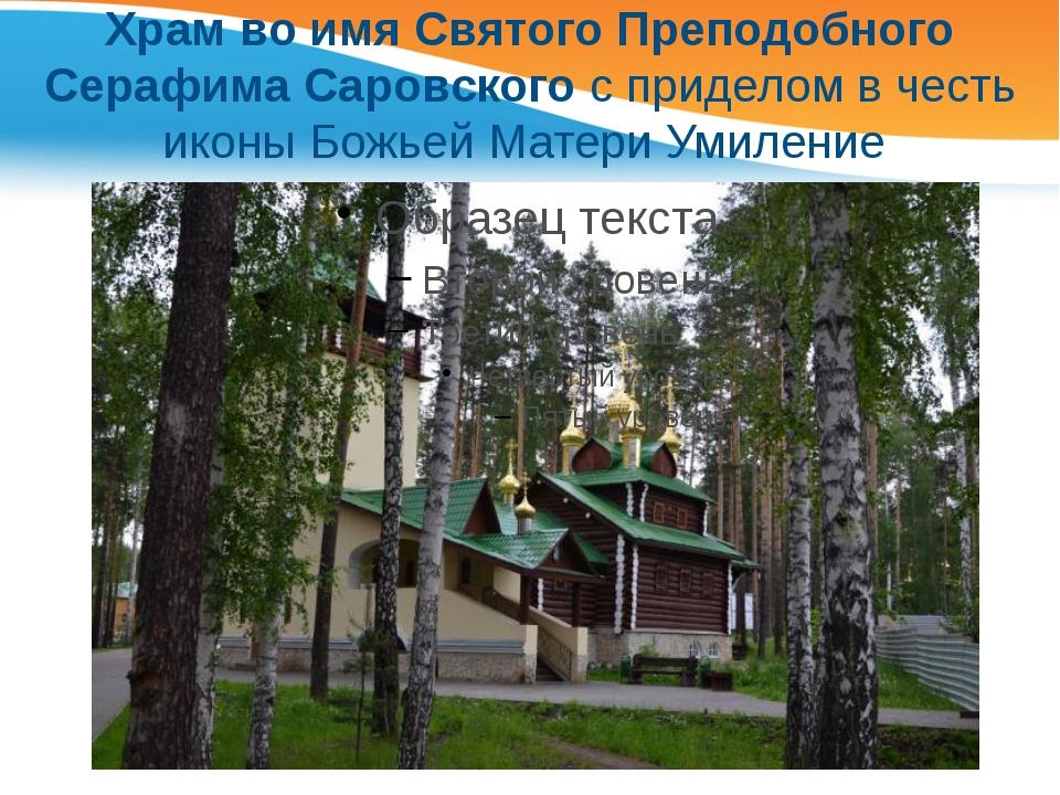 Храм во имя Святого Преподобного Серафима Саровского с приделом в честь иконы...