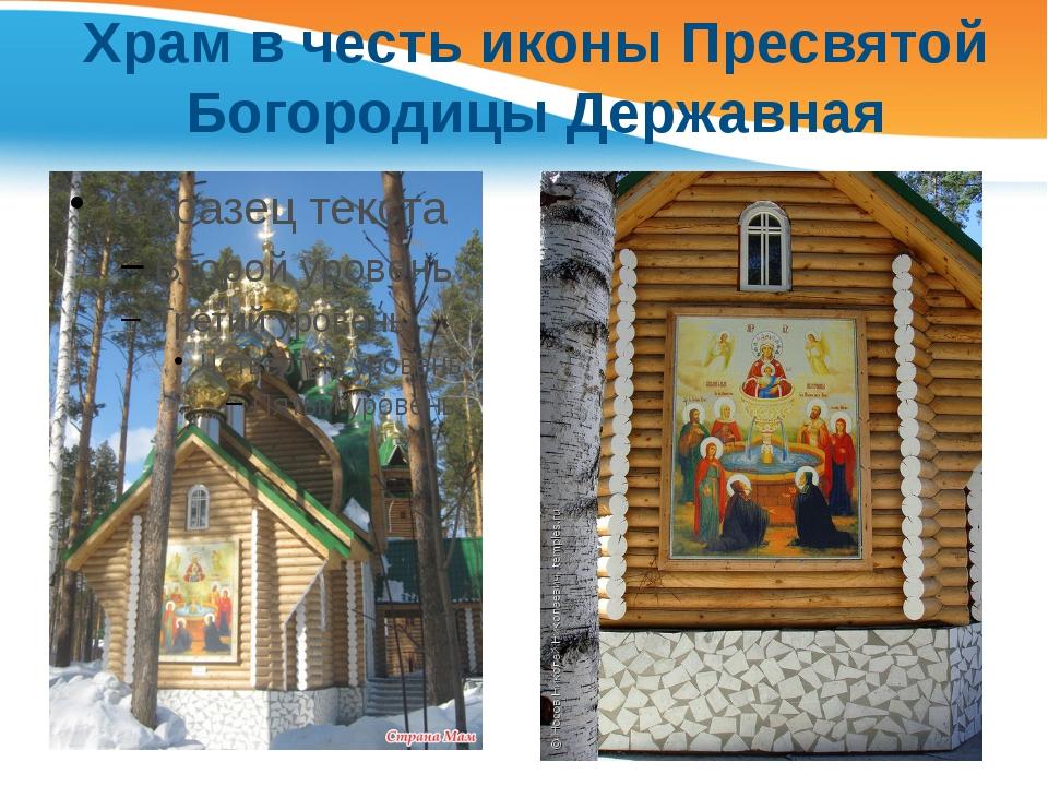 Храм в честь иконы Пресвятой Богородицы Державная