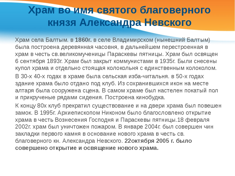 Храм во имя святого благоверного князя Александра Невского Храм села Балтым....