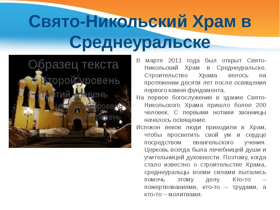 Свято-Никольский Храм в Среднеуральске В марте 2011 года был открыт Свято-Ник...