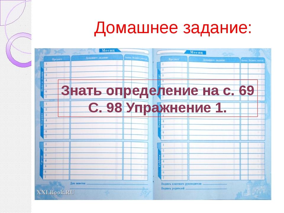 Домашнее задание: Знать определение на с. 69 С. 98 Упражнение 1.