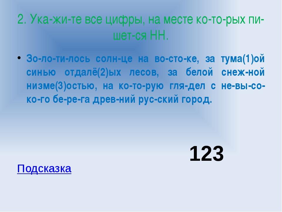 3. Укажите все цифры, на месте которых пишется НН. Мощё(1)ая мрамором...