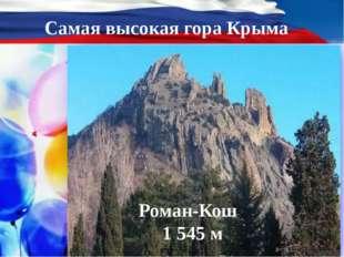 Самая высокая гора Крыма Роман-Кош 1 545 м