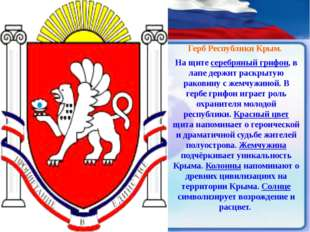 Герб Республики Крым. На щите серебряный грифон, в лапе держит раскрытую рак