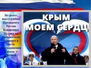 На фото: выступление Президента России Владимира Путина на праздничном конце