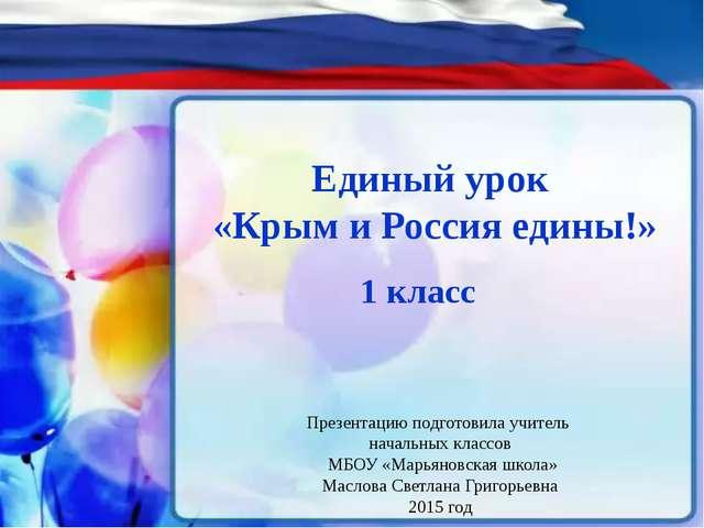 Единый урок «Крым и Россия едины!» Презентацию подготовила учитель начальных...