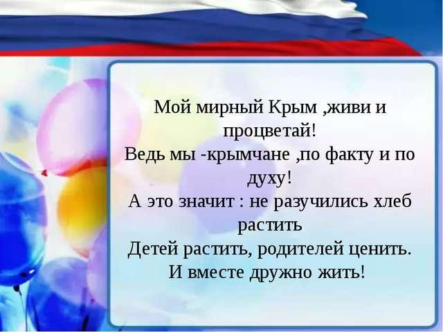 Мой мирный Крым ,живи и процветай! Ведь мы -крымчане ,по факту и по духу! А...