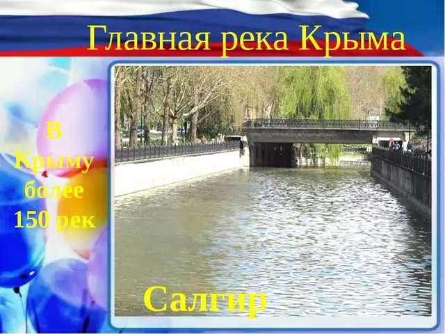 Главная река Крыма Салгир В Крыму более 150 рек