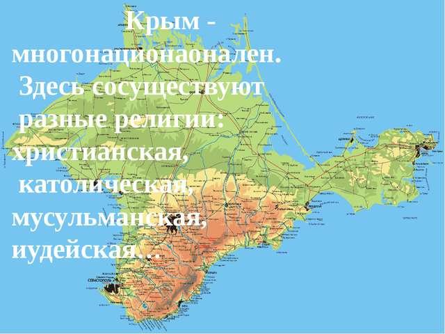 Крым - многонационаонален. Здесь сосуществуют разные религии: христианская,...