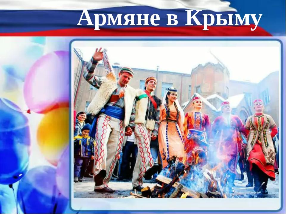 Армяне в Крыму