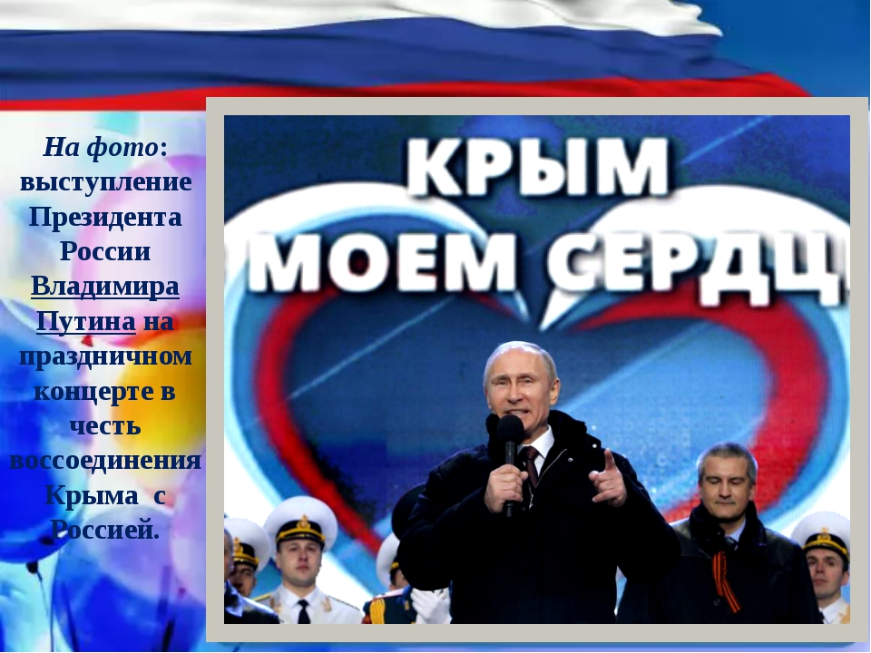 На фото: выступление Президента России Владимира Путина на праздничном конце...