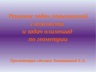 Решение задач повышенной сложности и задач олимпиад по геометрии Презентация