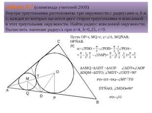 Задача №7 (олимпиада учителей 2008) Внутри треугольника расположены три окруж