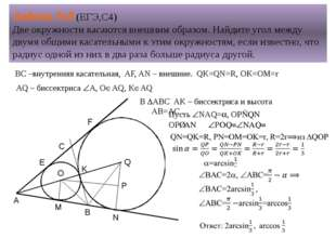 Задача №8 (ЕГЭ,С4) Две окружности касаются внешним образом. Найдите угол межд