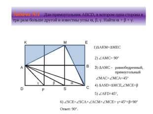 Задача №1 Дан прямоугольник АВСD, в котором одна сторона в три раза больше др