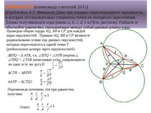 Задача №5 (олимпиада учителей 2011) (Предложил А.Г. Мякишев) Даны три попарн
