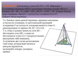 Задача №6 (олимпиада учителей 2011, А.В. Иванищук ) В основании пирамиды РАВ