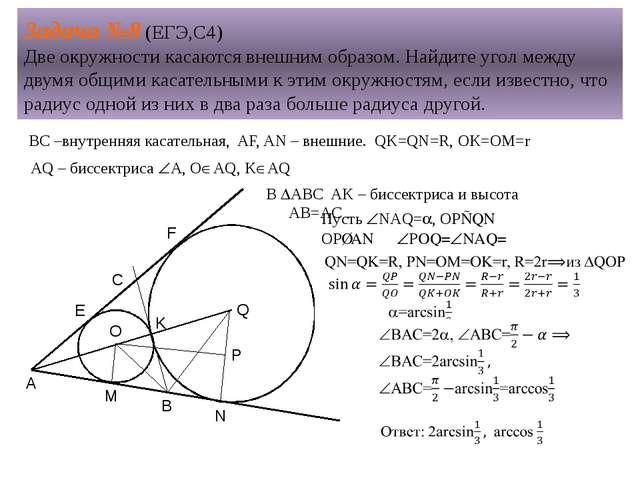 Задача №8 (ЕГЭ,С4) Две окружности касаются внешним образом. Найдите угол межд...