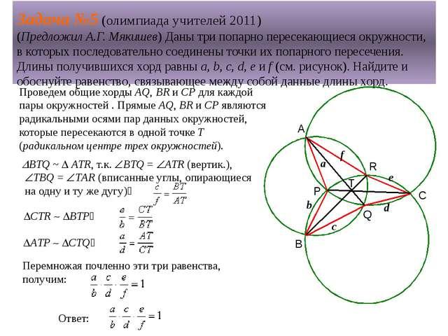 Задача №5 (олимпиада учителей 2011) (Предложил А.Г. Мякишев) Даны три попарн...