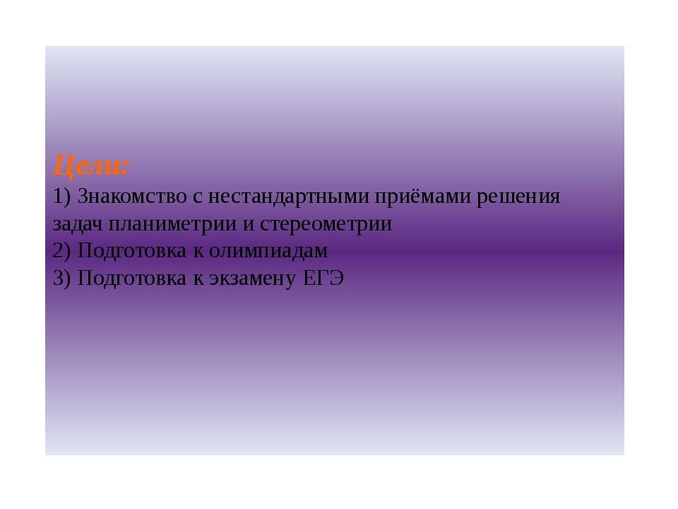 Цели: 1) Знакомство с нестандартными приёмами решения задач планиметрии и ст...