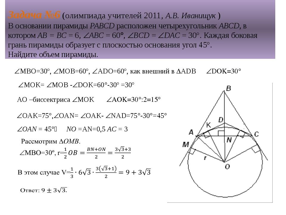 Задача №6 (олимпиада учителей 2011, А.В. Иванищук ) В основании пирамиды РАВ...