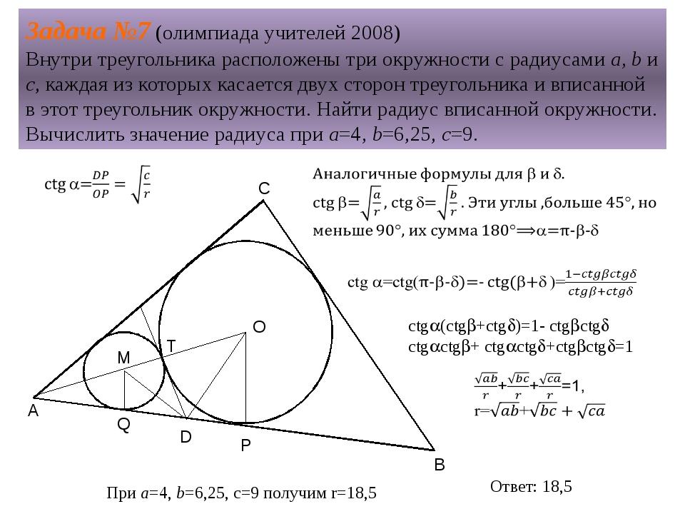 Задача №7 (олимпиада учителей 2008) Внутри треугольника расположены три окруж...