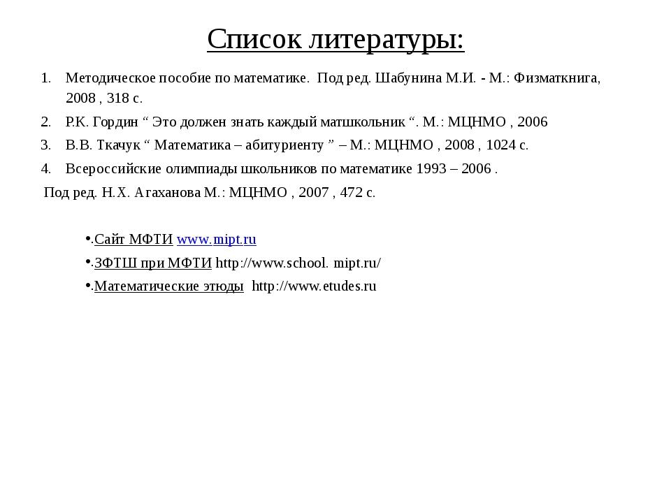 Список литературы: Методическое пособие по математике. Под ред. Шабунина М.И....