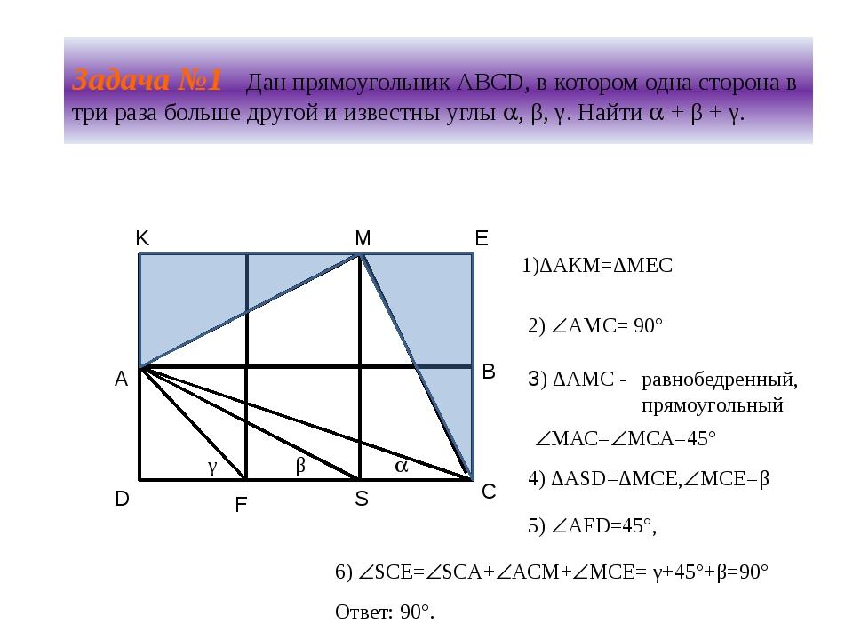 Задача №1 Дан прямоугольник АВСD, в котором одна сторона в три раза больше др...