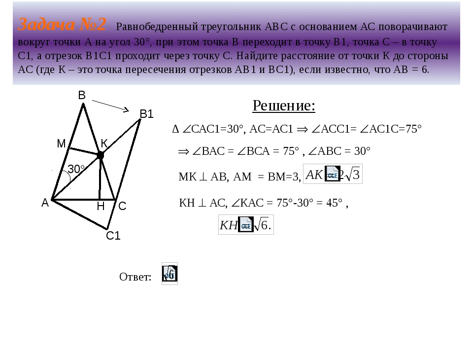 Задача №2 Равнобедренный треугольник АВС с основанием АС поворачивают вокруг...