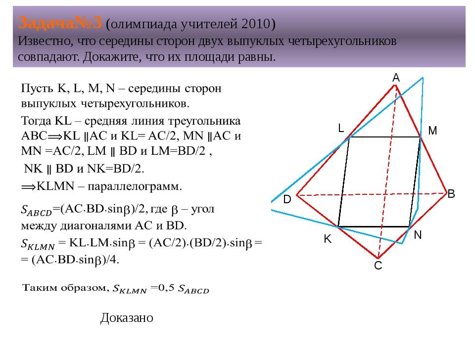 Задача№3 (олимпиада учителей 2010) Известно, что середины сторон двух выпуклы...