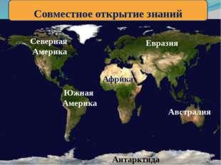 Совместное открытие знаний Евразия Африка Северная Америка Южная Америка Авс