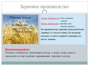 Зерновое производство Практическая работа: Укажите особенности требования кул