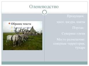 Оленеводство Продукция: мясо, шкура, панты Порода: Северные олени Место разме