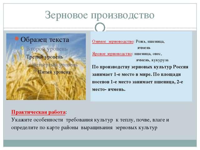 Зерновое производство Практическая работа: Укажите особенности требования кул...