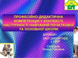 84 ПРОФЕСІЙНО-ДИДАКТИЧНА КОМПЕТЕНЦІЯ У КОНТЕКСТІ НАСТУПНОСТІ НАВЧАННЯ ПОЧАТКО