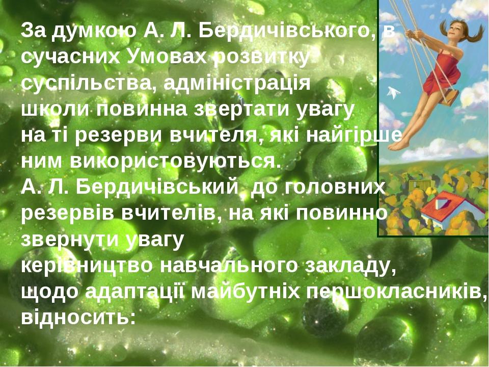За думкою А. Л. Бердичівського, в сучасних Умовах розвитку суспільства, адмін...