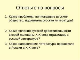Ответьте на вопросы Какие проблемы, волновавшие русское общество, поднимала р