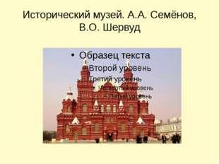 Исторический музей. А.А. Семёнов, В.О. Шервуд