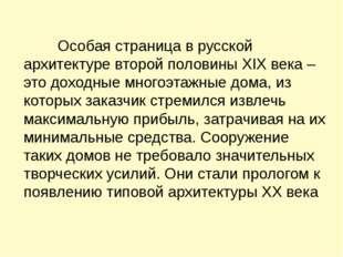 Особая страница в русской архитектуре второй половины XIX века – это доходны