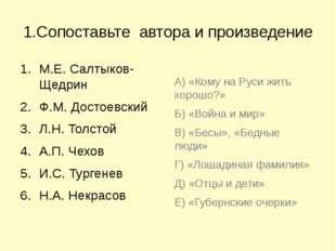1.Сопоставьте автора и произведение М.Е. Салтыков-Щедрин Ф.М. Достоевский Л.Н