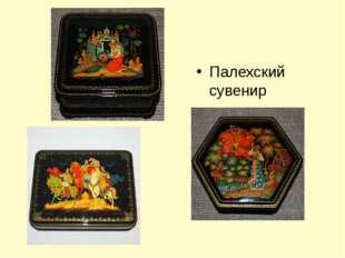Палехский сувенир