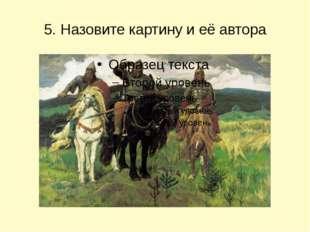 5. Назовите картину и её автора