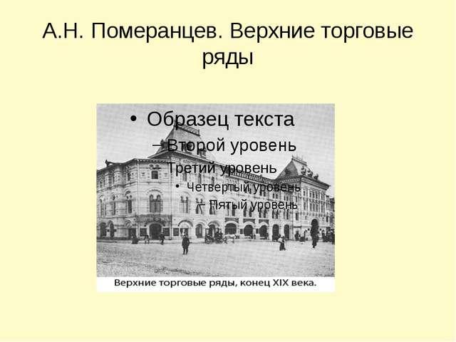 А.Н. Померанцев. Верхние торговые ряды