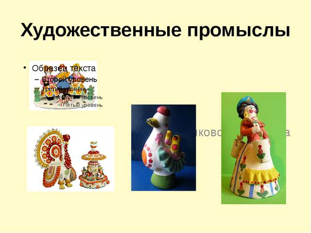 Художественные промыслы Дымковская игрушка