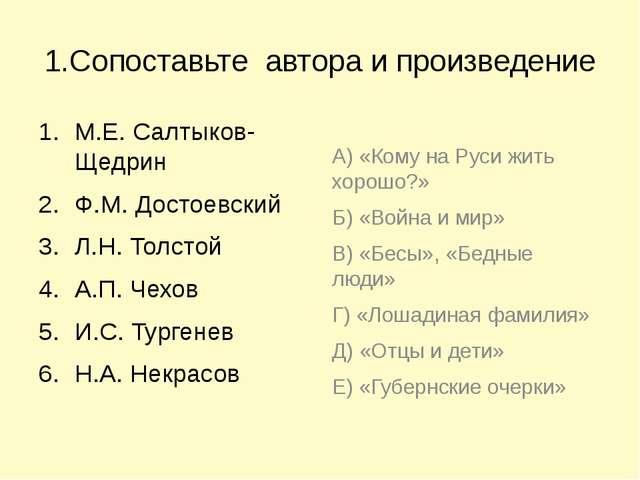 1.Сопоставьте автора и произведение М.Е. Салтыков-Щедрин Ф.М. Достоевский Л.Н...