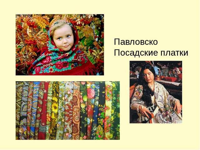 Павловско Посадские платки