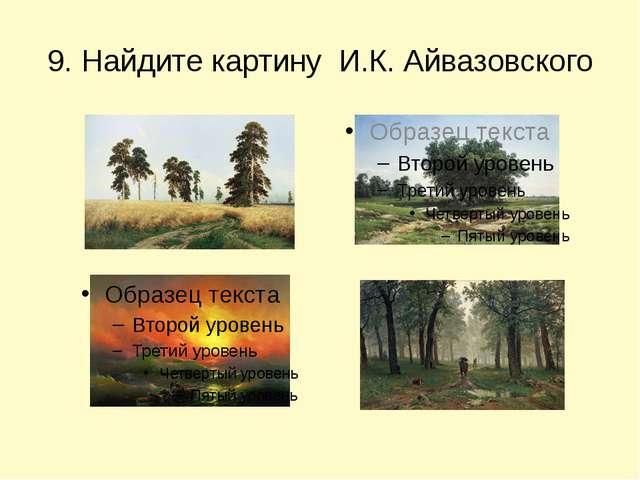 9. Найдите картину И.К. Айвазовского