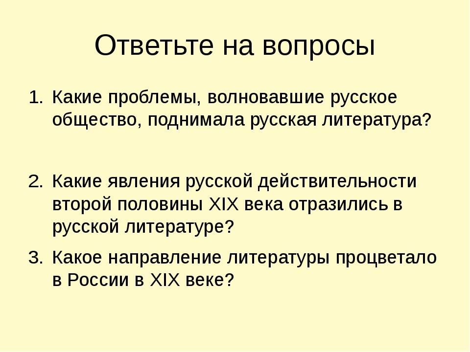 Ответьте на вопросы Какие проблемы, волновавшие русское общество, поднимала р...