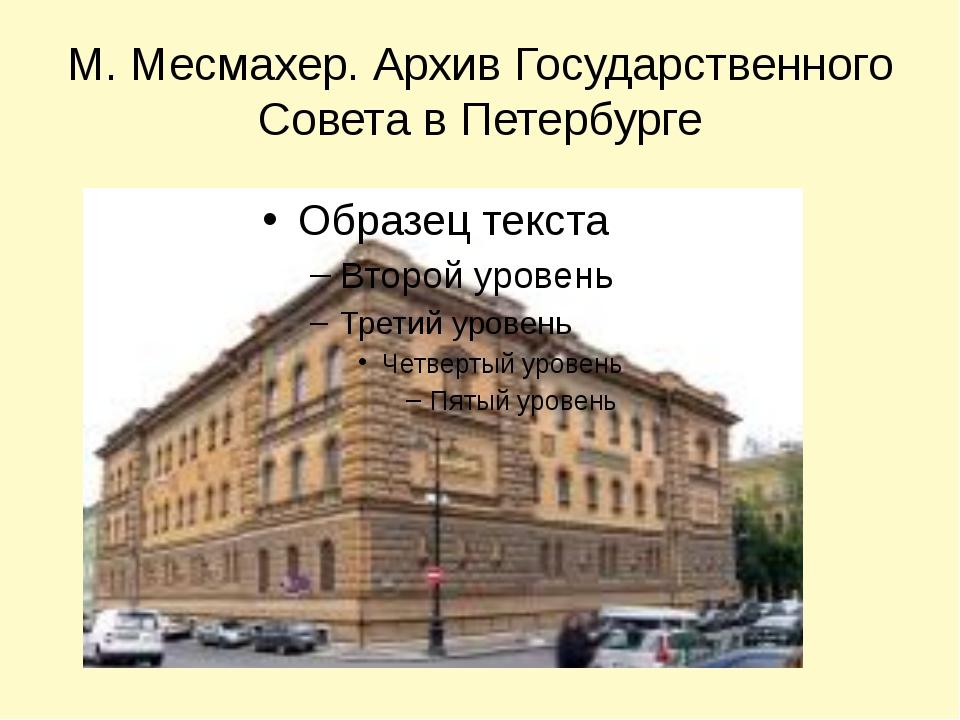 М. Месмахер. Архив Государственного Совета в Петербурге